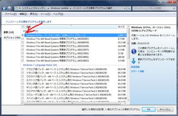 Windowsアップデート3.jpg